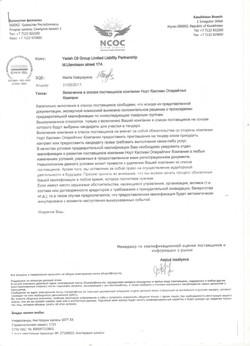 Учебный центр Ериш Ойл