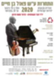 poster_competition_2020_heb_bizua_c.jpg