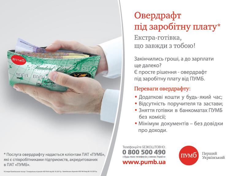 PULS_Overdraft_Prev-02-02-02-02-02-02-01
