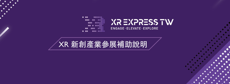 XR EXPRESS TAIWAN 海外補助說明_Richman.001.jpg
