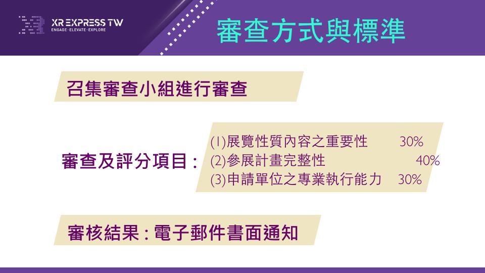 XR EXPRESS TAIWAN 海外補助說明_Richman.009.jpg