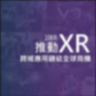 XR參展補助圖.JPG