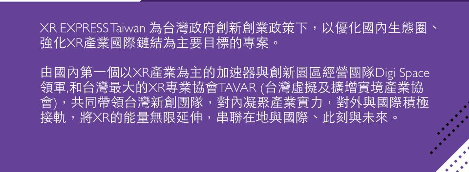 XR EXPRESS TAIWAN 海外補助說明_Richman.003.jpg