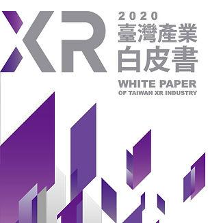 2020臺灣XR產業白皮書-中文版定-1.jpg