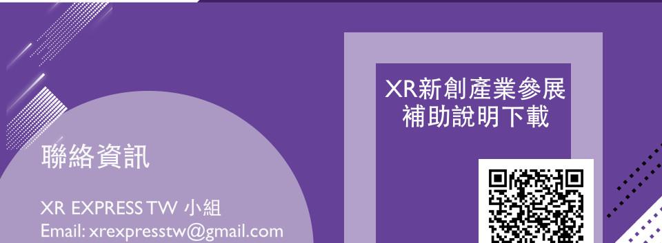 XR EXPRESS TAIWAN 海外補助說明_Richman.012.jpg