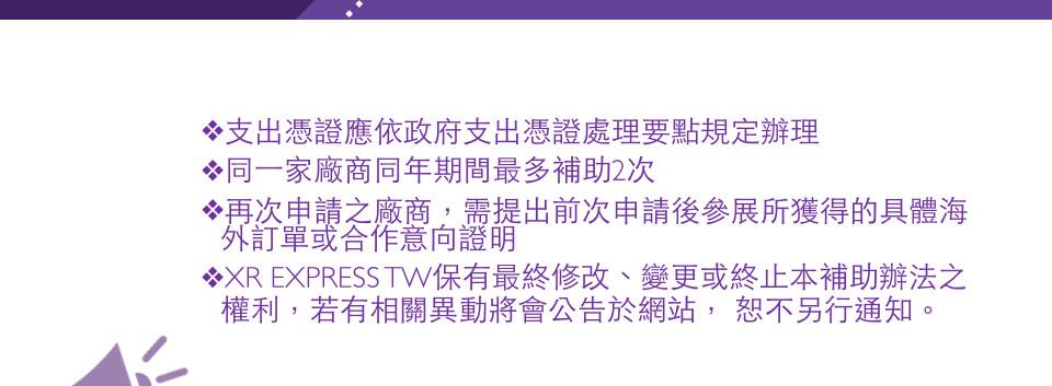 XR EXPRESS TAIWAN 海外補助說明_Richman.011.jpg