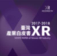 臺灣XR產業白皮書-cover.png