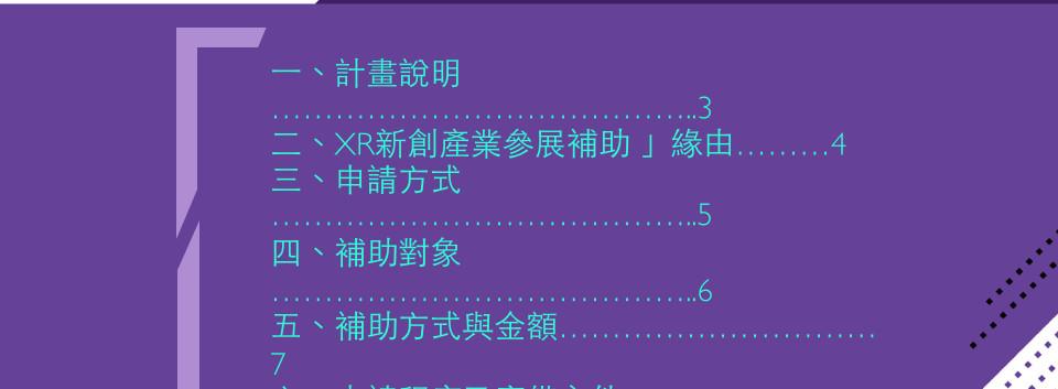 XR EXPRESS TAIWAN 海外補助說明_Richman.002.jpg