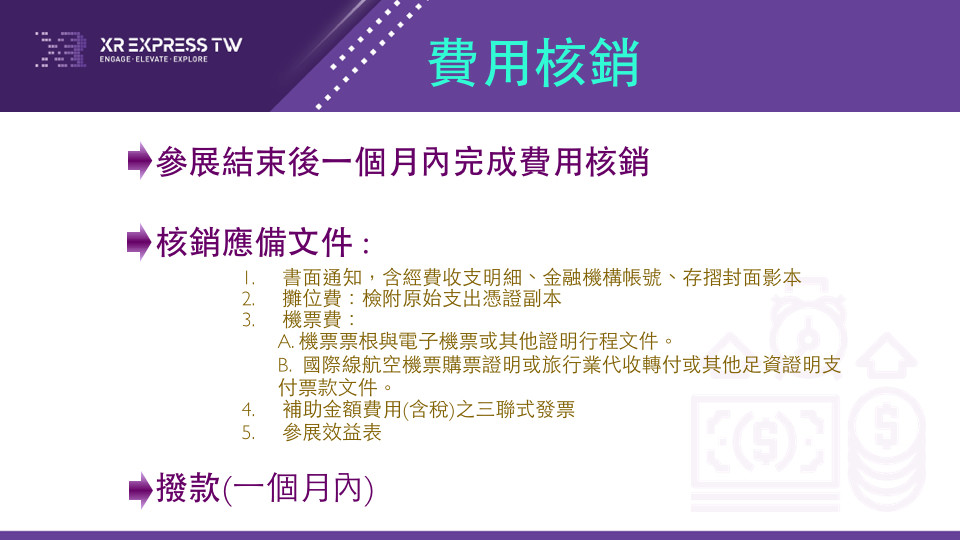 XR EXPRESS TAIWAN 海外補助說明_Richman.010.jpg