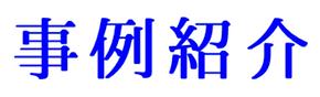 事例紹介.png
