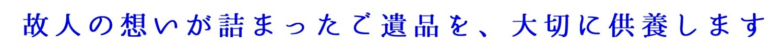遺品供養(魂抜き・お焚き上げ).png