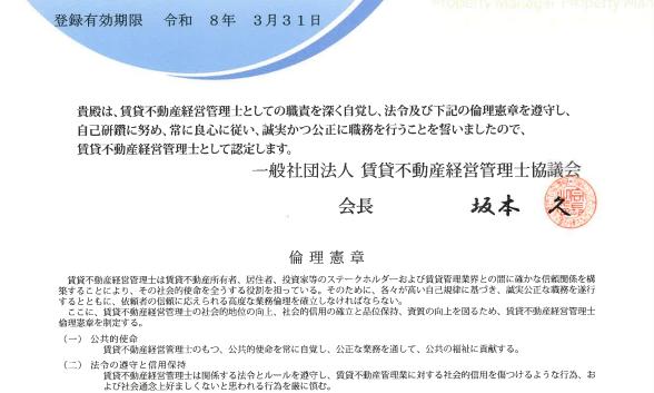 不動産賃貸経営管理士 3期目免状.png