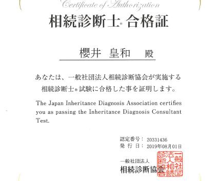相続診断士資格証