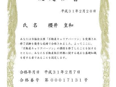 不動産キャリアパーソン講座資格合格書.jpg