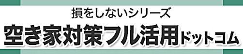 空き家対策フル活用ドットコム.jpg