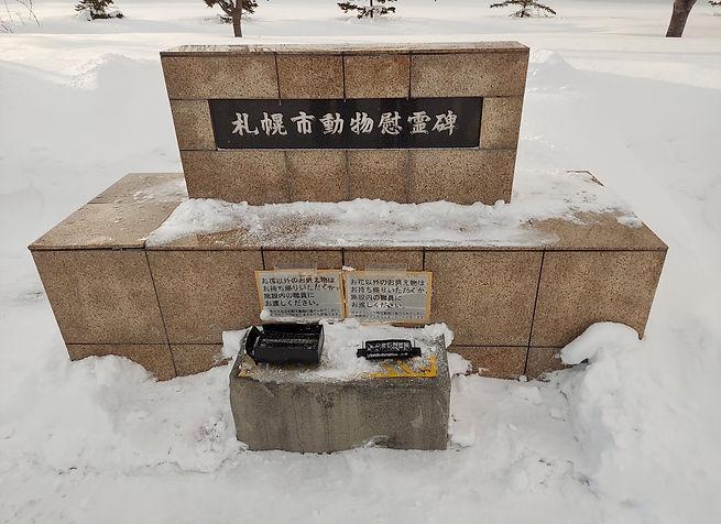 札幌市北区福移 納骨塚