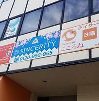 株式会社SINCERITY 看板.jpg