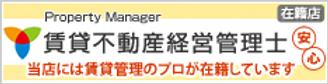 賃貸不動産経営管理士バナー.png