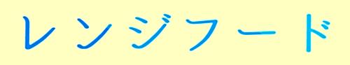 レンジフード.png