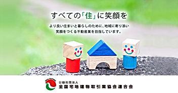 全国宅地建物取引業協会バナー.jpg