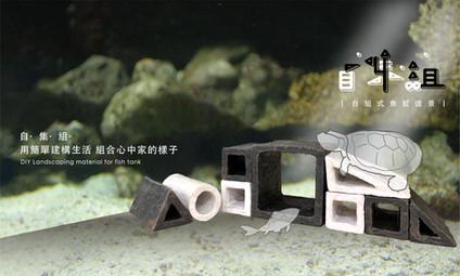 《自・集・組・》自組式魚缸造景設計