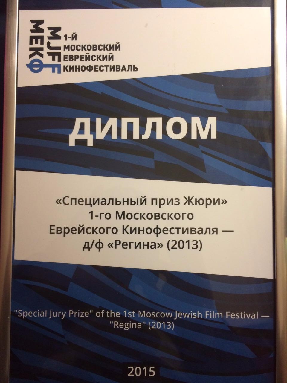 Special Jury Prize
