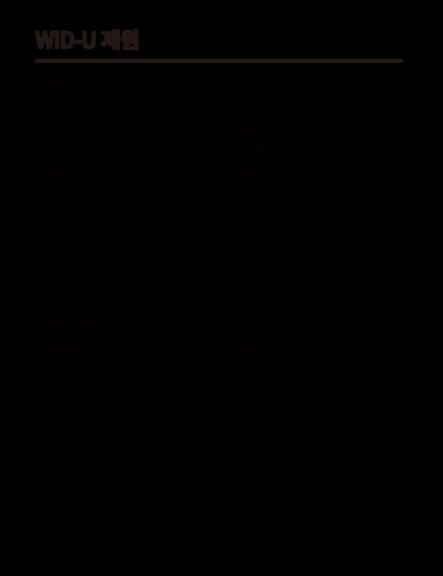 WID-U 제품소개 페이지-03.png