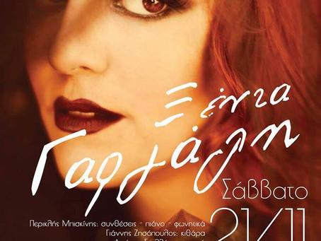 XENIA GARGALI 21/11 LIVE @ PASSPORT ART