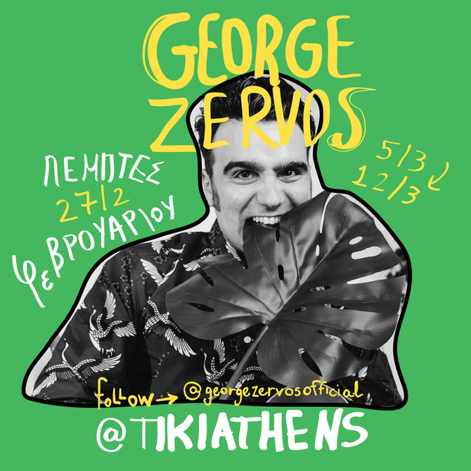 George Zervos Live Πέμπτες: 27/2, 5/3, 12/3 @Tiki Bar Athens