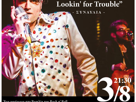 Elvis is around & Lookin' for Trouble      by George Zervos, Φεστιβάλ Τήνου 2016
