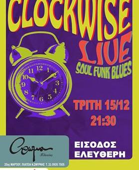 Clockwise Live ΤΡΙΤΗ 15/12 @ ΑΡΩΜΑ ΠΛΑΤΕΙΑΣ