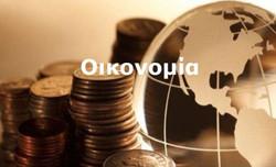 οικονομία1_