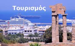 τουρισμός6_