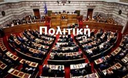 πολιτική1_