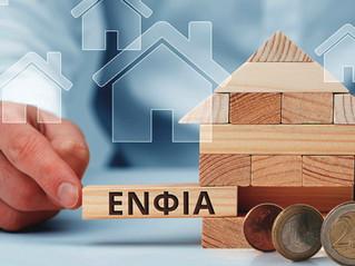 Στην τελική ευθεία ο νέος ΕΝΦΙΑ. Πρόσθετα έσοδα ύψους 300 εκατ. ευρώ φέρνουν οι νέες αντικειμενικές