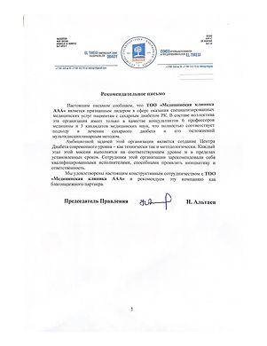 Рекомендательное письмо от Союза промышл