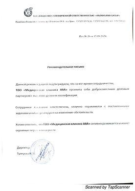 Рекомендательное письмо Казреклама_0002.