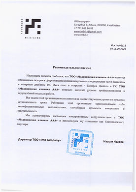 IMB company recommendation letter.jpg