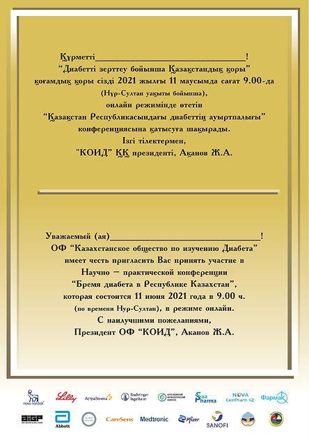 Пригласительный PDF-2.jpg