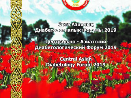 Центрально-Азиатский Диабетологический Форум 2019