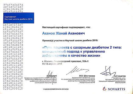 Сертификат Москва.jpg