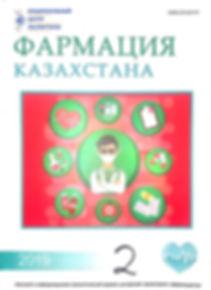 Фармация Казахстана.jpg
