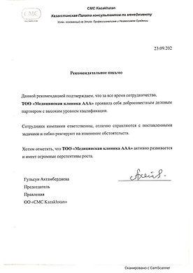 Рекомендательное письмо CМС Казахстан.jp