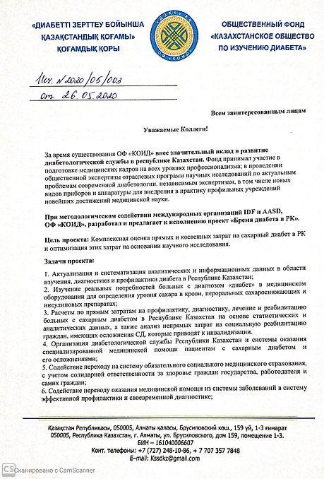 Информационное письмо по проекту 1 стр.j