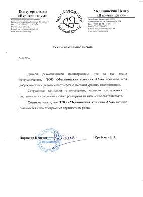 Рекомендательное письмо Нур-Авиценум.jpg