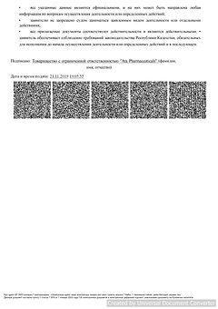 уведомление(1).jpg