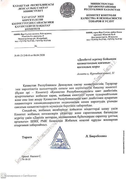 Письмо Вице - министра МЗ РК, г-жи Бюраб
