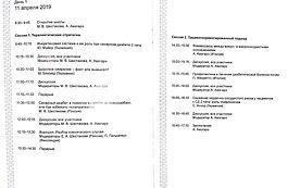 Программа Москва.jpg