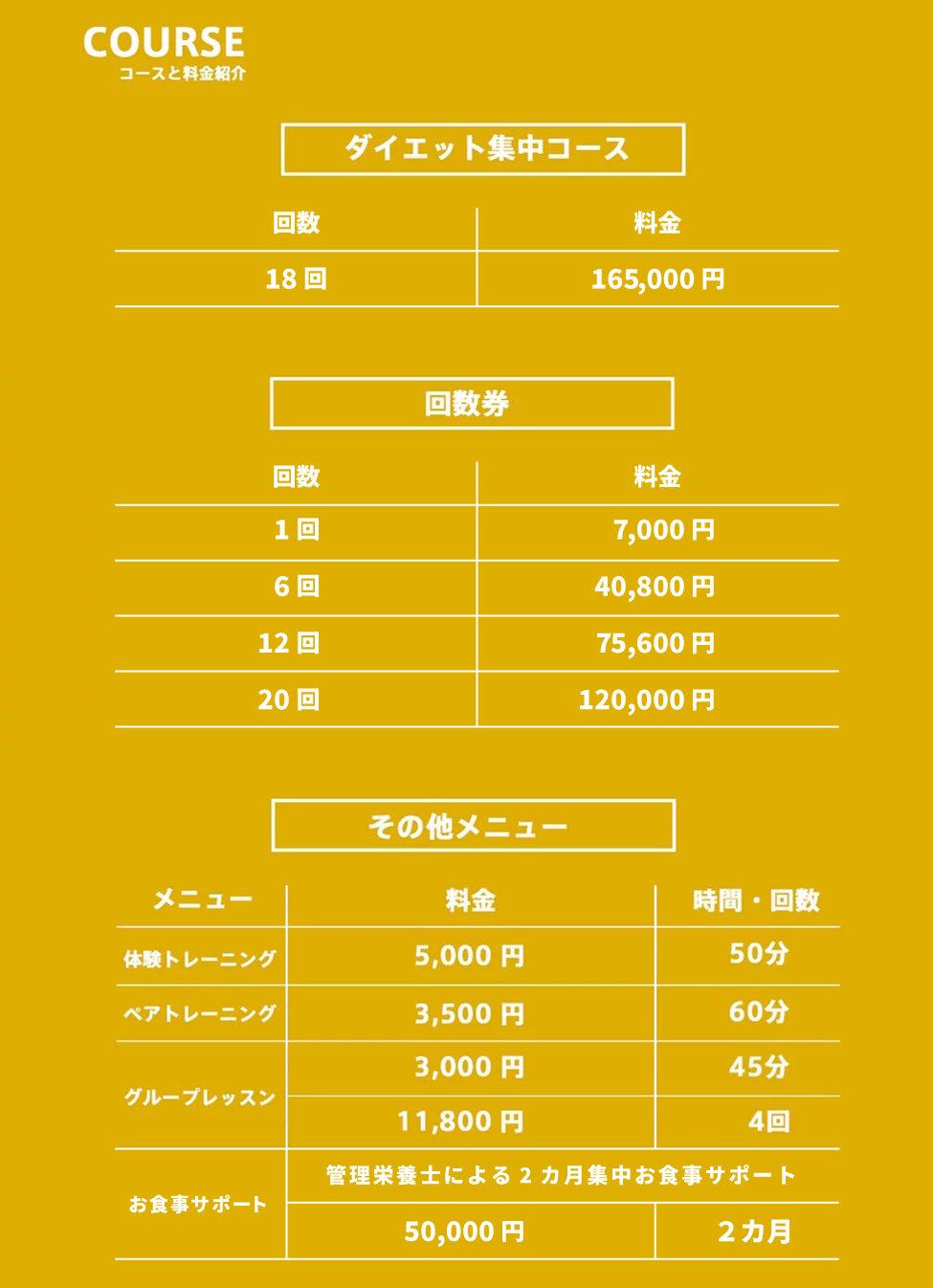 料金プランページ_02.jpg