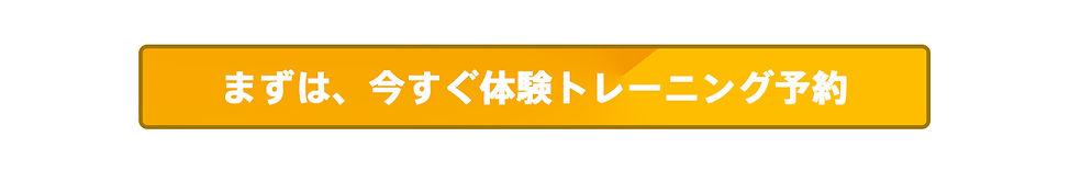 予約ボタン_2.jpg